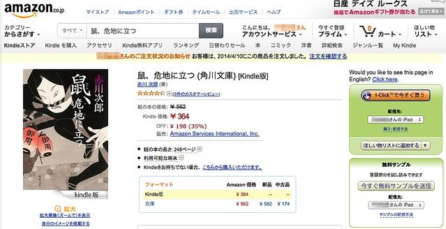 スクリーンショット 2014-04-16 22.09.52