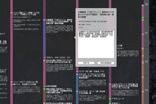 スクリーンショット 2015-12-20 20.32.31.jpg
