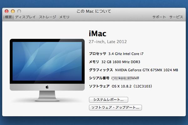 スクリーンショット 2013-03-09 13.14.34