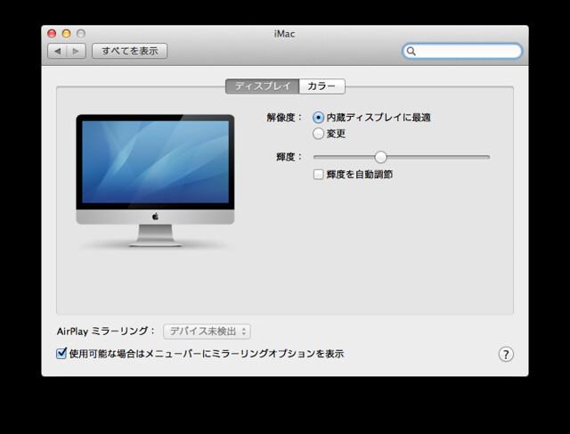 スクリーンショット 2013-06-08 0.13.36